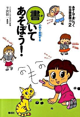 あそんで身につく日本語表現力 2
