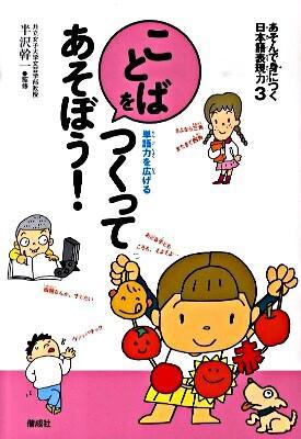 あそんで身につく日本語表現力 3