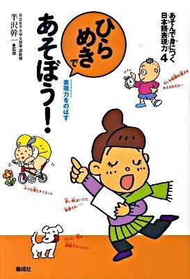 あそんで身につく日本語表現力 4