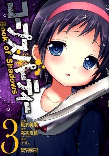 コープスパーティーBook of Shadows 3 <MFコミックス  アライブシリーズ>
