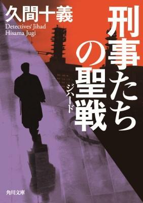 刑事たちの聖戦(ジハード) <角川文庫 ひ14-3>