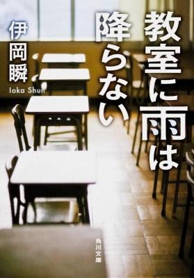 教室に雨は降らない <角川文庫 い64-4>