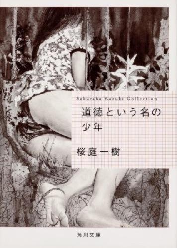 道徳という名の少年 <角川文庫 さ48-5>