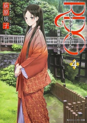 RDG 4 (世界遺産の少女) <角川スニーカー文庫 ん-8-1-4>