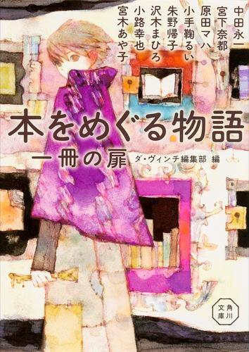 本をめぐる物語 <角川文庫 た72-1>