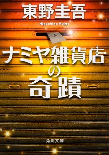 ナミヤ雑貨店の奇蹟 <角川文庫 ひ16-9>