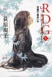 RDGレッドデータガール 5 (学園の一番長い日) <カドカワ銀のさじシリーズ>