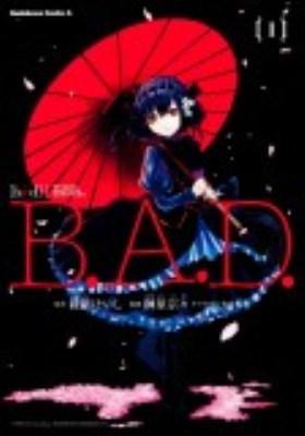 B.A.D 1 <角川コミックス・エース KCA409-1>