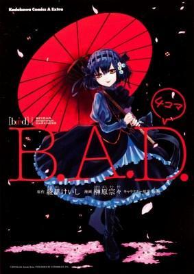 B.A.D.4コマ <角川コミックス・エース・エクストラ KCA-EX43-1>