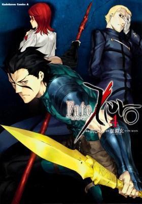 Fate/Zero 4 <角川コミックス・エース KCA345-4>