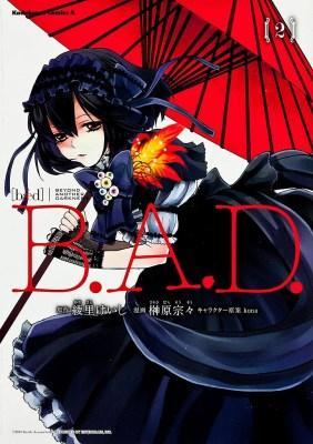 B.A.D 2 <角川コミックス・エース KCA409-2>