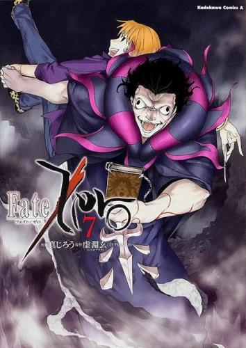 Fate/Zero 7 <角川コミックス・エース KCA345-7>
