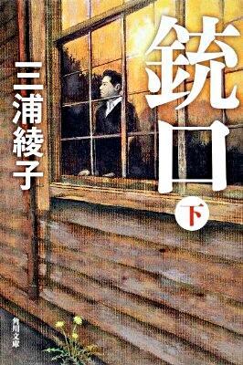 銃口 下 <角川文庫 15845>
