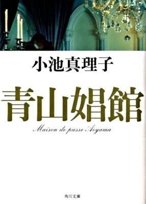 青山娼館 <角川文庫 15563>