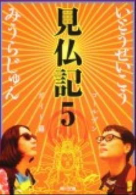 見仏記 5(ゴールデンガイド篇) <角川文庫 17064>