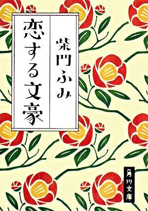 恋する文豪 <角川文庫>