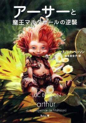 アーサーと魔王マルタザールの逆襲 <角川文庫 16197>