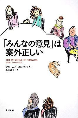 「みんなの意見」は案外正しい <角川文庫 15998>