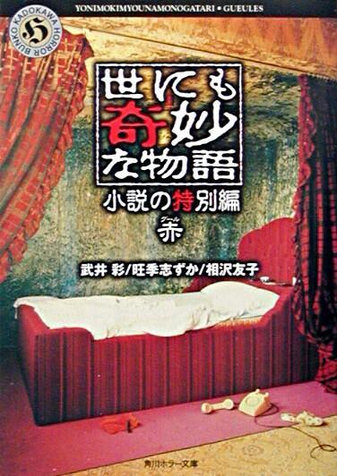 世にも奇妙な物語 : 小説の特別編赤 <角川ホラー文庫>