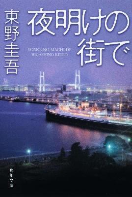 夜明けの街で <角川文庫 16364>