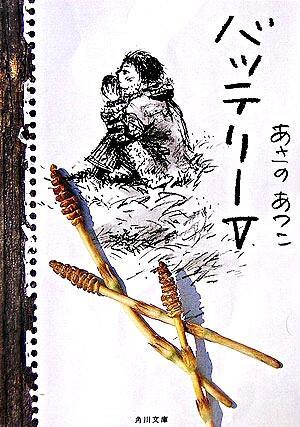 バッテリー 5 <角川文庫>