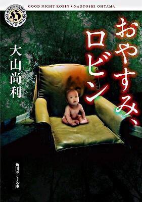 おやすみ、ロビン <角川ホラー文庫 Hお4-2>
