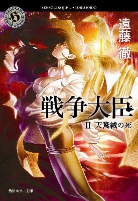 戦争大臣 2 (天鵞絨の死(ベルベット・デス)) <角川ホラー文庫 Hえ2-5>