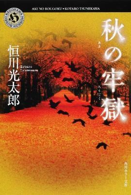 秋の牢獄 <角川ホラー文庫 Hつ1-3>