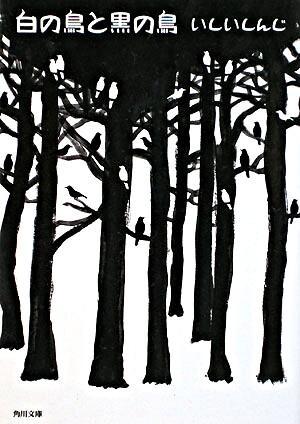 白の鳥と黒の鳥 <角川文庫>