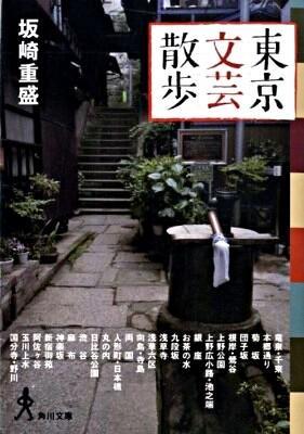 東京文芸散歩 <角川文庫 15630>