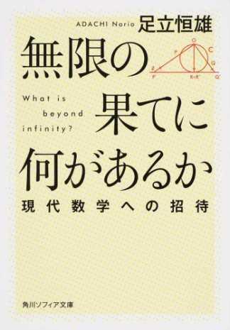 無限の果てに何があるか <角川ソフィア文庫 K127-1>