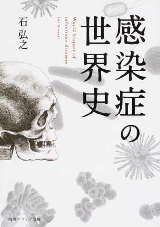 感染症の世界史 <角川ソフィア文庫 I405-1>