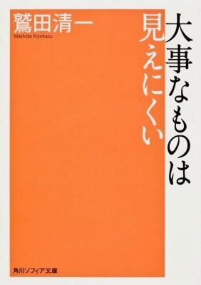 大事なものは見えにくい <角川ソフィア文庫 SP L-109-3>