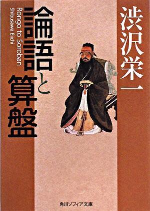 論語と算盤 <角川文庫>