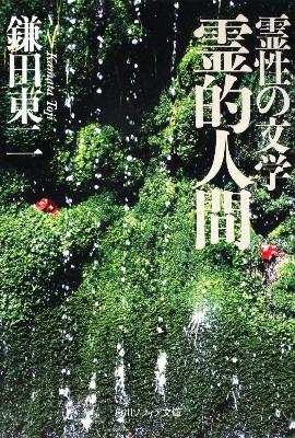 霊性の文学霊的人間 <角川文庫  角川ソフィア文庫 16464  G-108-2>