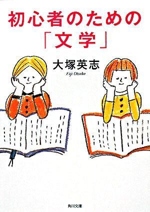 初心者のための「文学」 <角川文庫>