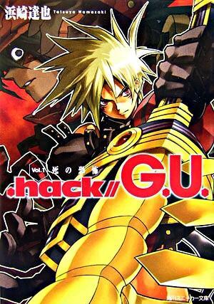 .hack//G.U v.1(死の恐怖) <角川文庫>