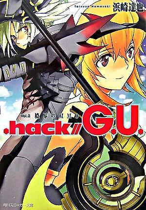 .hack//G.U v.2(境界のMMO) <角川文庫>