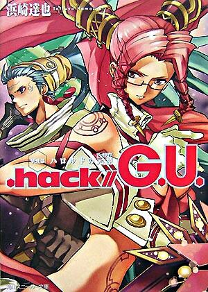 .hack//G.U v.3(ハロルドの元型) <角川文庫>