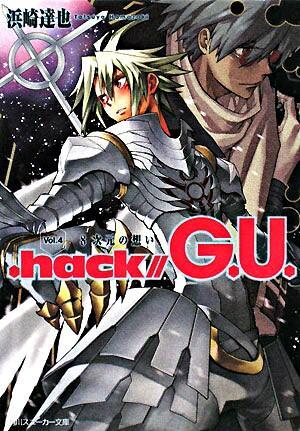 .hack//G.U v.4(8次元の想い) <角川文庫>