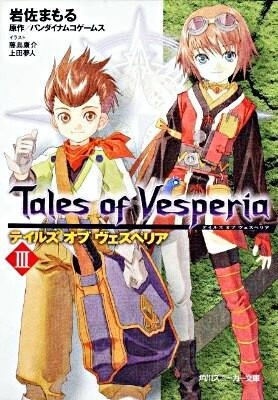 テイルズオブヴェスペリア 3 <角川文庫  角川スニーカー文庫 15918>