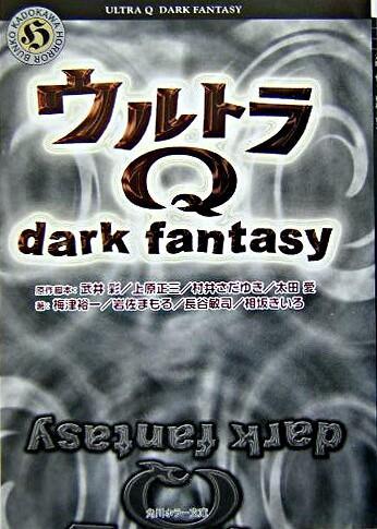 ウルトラQ : dark fantasy <角川ホラー文庫>