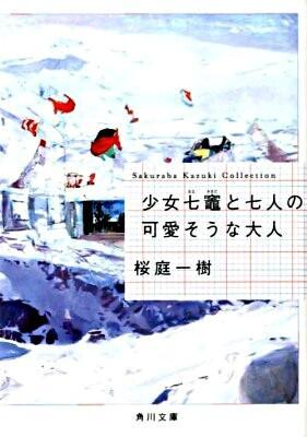 少女七竈と七人の可愛そうな大人 <角川文庫  Sakuraba Kazuki collection 15615>