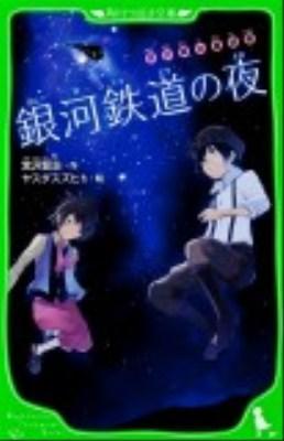 銀河鉄道の夜 : 宮沢賢治童話集 <角川つばさ文庫 Fみ1-2>