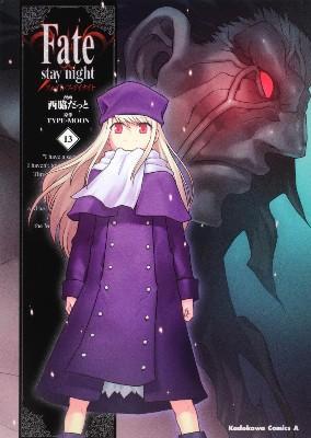 Fate/stay night 13 <角川コミックス・エース>