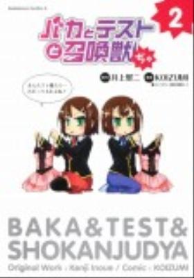 バカとテストと召喚獣ぢゃ 2 <角川コミックス・エース>