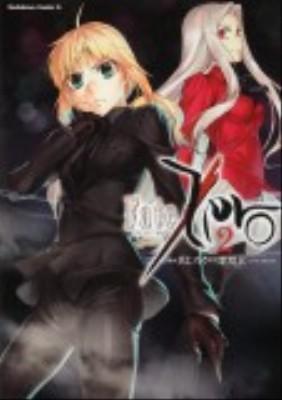 Fate/zero 2 <角川コミックス・エース>