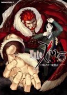 Fate/zero 3 <角川コミックス・エース>