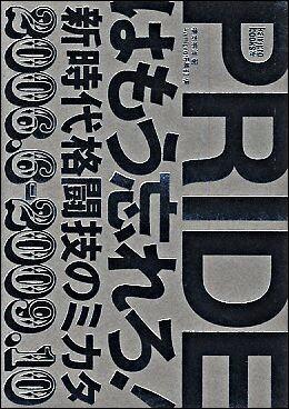 Prideはもう忘れろ! : 新時代格闘技のミカタ : 2006.6-2009.10 <Kamipro books>