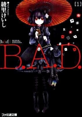 B.A.D 1 (繭墨は今日もチョコレートを食べる) <ファミ通文庫 919>